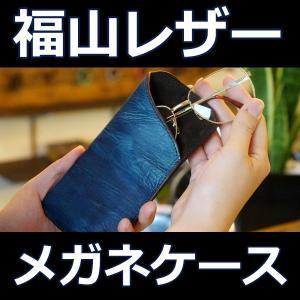 福山レザー メガネケース リュネット 藍染  レザースタジオサードの革職人が染め上げた、福山レザーの...