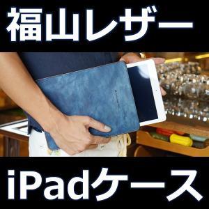 福山レザー iPadケース シンプルなスリープタイプ タブレット ビジネスやプライベートに 男女兼用 メンズ レディース 紳士用 男性用 女性用 青色 ブルー 革製品 dream-realize