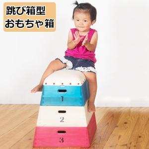 おもちゃ箱 おしゃれ 木製 収納ボックス 収納ケース 座れる 軽い 桐箱 オモチャ箱 跳び箱型 トリコロ 幅34cm インテリア TOBIcoBACO トビコバコ とびこばこ dream-realize