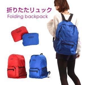 【スーツケース同時購入者限定価格】折りたたみリュック サブバッグ マザーズバッグ リュックサック エコバッグ 折りたたみショッピングバッグ 旅行|dream-shopping