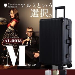 スーツケース 人気 中型 軽量 TSAロック AL-0015 アルミスーツケース 旅行用品|dream-shopping