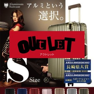 【OUTLET】スーツケース 人気 小型 軽量 TSAロック AL-0015 アルミスーツケース 旅行用品|dream-shopping