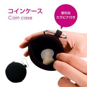 【送料無料】コインケース 便利なカラビナ付き 旅行用品 旅行...