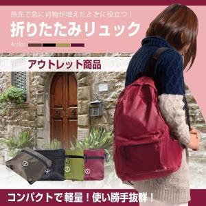 【送料無料】 [アウトレット] 折りたたみリュック 旅先で荷持が増えた時に便利!|dream-shopping