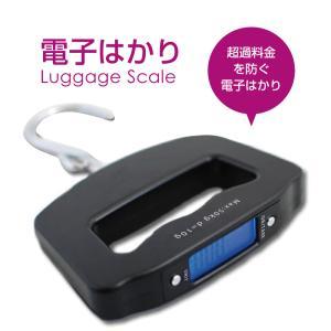 【スーツケース同時購入者限定価格】 電子はかり デジタル...