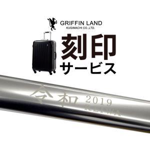 【スーツケース同時購入限定】  レーザー刻印 名入れ  誕生日 記念日 メンズ レディース プレゼント