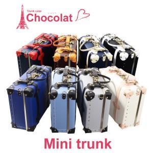 【トランク同時購入者限定商品】ミニ トランク キャリーケース ショコラ|dream-shopping