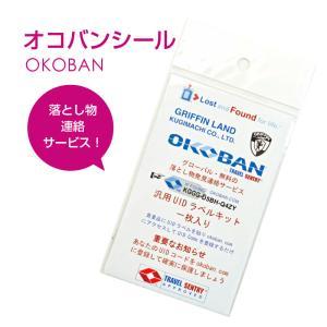 【スーツケース同時購入者限定価格】 OKOBAN ラベルキット|dream-shopping