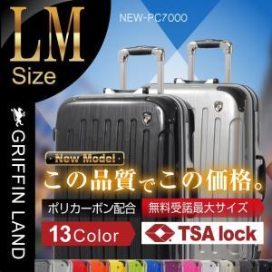 スーツケース 軽量 大型 キャリーケース 無料受諾手荷物サイズ PC7000 大型 TSAロック 旅行かばん キャリーバッグ