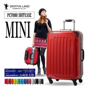 スーツケース 人気 機内持ち込み 小型 軽量 MINI アルミフレーム ハードケース 日ノ本錠前 グリスパック 旅行用品|dream-shopping
