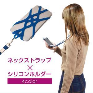 【単品購入】ネックストラップ付きシリコンホルダー 必要な時にスマホを首掛け!仕事中や旅行中にもすぐ利用できる!|dream-shopping