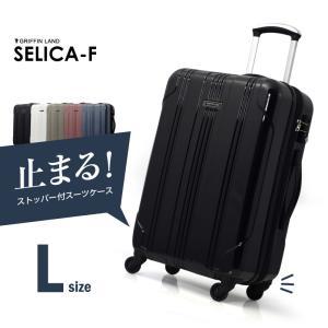 スーツケース ファスナー 人気 グリフィンランド スーツケース 軽量  ストッパー付スーツケース Lサイズ 日乃本錠前  旅行用品|dream-shopping