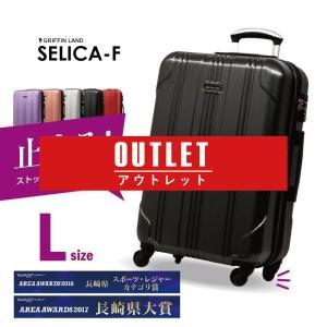 【OUTLET】スーツケース ファスナー 人気 グリフィンランド スーツケース 軽量  ストッパー付スーツケース Lサイズ 日乃本錠前  旅行用品|dream-shopping