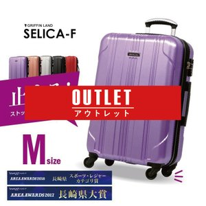 【OUTLET】スーツケース ファスナー 人気 グリフィンランド スーツケース 軽量  ストッパー付スーツケース Mサイズ 日乃本錠前  旅行用品|dream-shopping