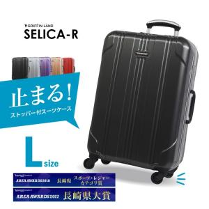 スーツケース 人気 グリフィンランド 軽量 アルミフレーム ストッパー付スーツケース Lサイズ 日乃本錠前 グリスパック 旅行用品|dream-shopping