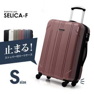 スーツケース ファスナー 機内持ち込み 人気 グリフィンランド スーツケース 軽量  ストッパー付スーツケース Sサイズ 日乃本錠前  旅行用品|dream-shopping
