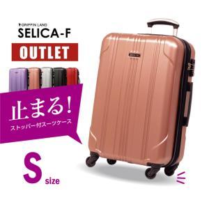 【OUTLET】スーツケース ファスナー 機内持ち込み 人気 グリフィンランド スーツケース 軽量  ストッパー付スーツケース Sサイズ 日乃本錠前  旅行用品|dream-shopping