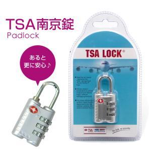 【スーツケース同時購入者限定価格】 TSAロック 南京錠