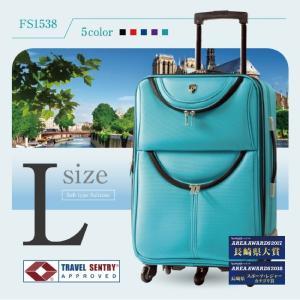 ファスナー 人気 ソフトスーツケース ソフトキャリー キャリーケース 大型 軽量 Lサイズ キャリーバッグ TSAロック FS1538|dream-shopping
