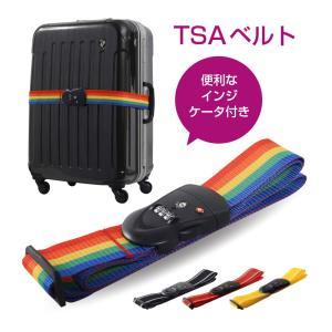 【スーツケース同時購入者限定】 TSAロック 搭載 ベルトの画像
