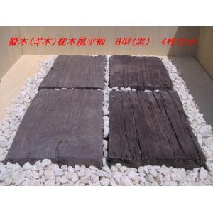 擬木(ギ木)枕木風平板 B型(黒) 4枚セット