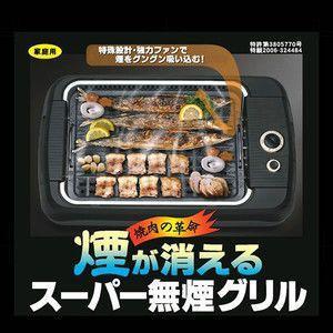 ◆スーパー無煙グリル◆【送料無料】の商品画像