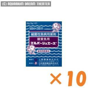 病魚薬 魚病薬 エルバージュエース 10g (5g×2) 1...