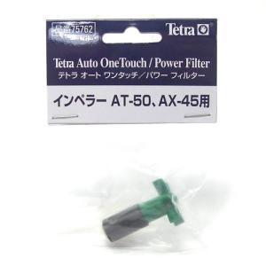 テトラ AT-50/AX-45用 インペラー 75762