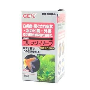 病魚薬 魚病薬 フレッシュリーフ 35g 白点病 尾ぐされ 水カビ病治療  熱帯魚 金魚 薬 動物用医薬品