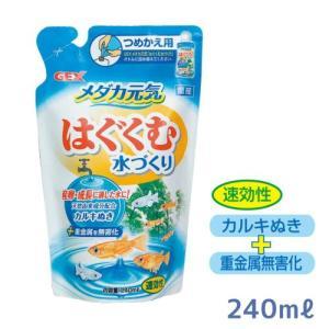 メダカ元気 はぐくむ水づくり つめかえ用 240ml  塩素中和剤 カルキ抜き 速効性
