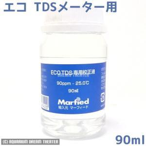 エコ TDSメーター用校正液  90ppm-25.0℃   90ml  メーカー:マーフィード
