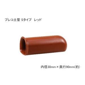 ミニテム プレコ土管 S レッド 【シェルター・プレコ土管】