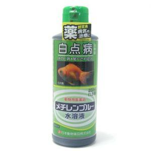 病魚薬 魚病薬 メチレンブルー 200ml 白点病・尾ぐされの治療 熱帯魚 金魚 薬 動物用医薬品