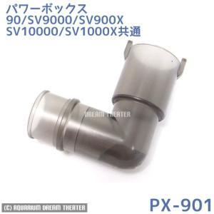 [適応機種] パワーボックス90 パワーボックスSV9000 パワーボックスSV900X パワーボッ...