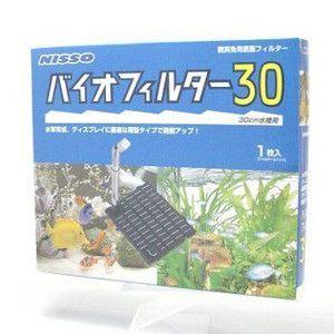 ニッソー バイオフィルター30の商品画像