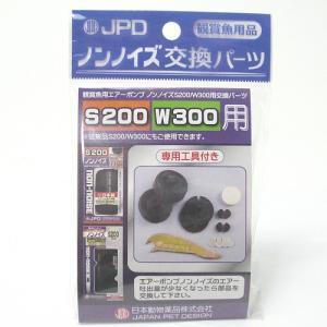 ノンノイズS200・W300用の交換パーツです。 従来品S200・W300にもご使用できます。  ●...