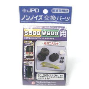 ノンノイズS500用の交換パーツです。  ●交換パーツ内容 弁×4 弁押さえ×4 ダイヤフラム×2 ...