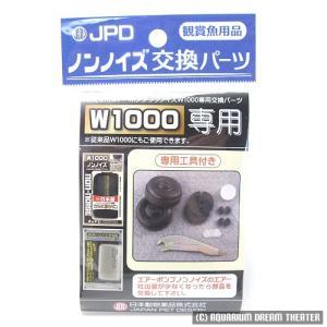 ノンノイズW-1000用の交換パーツです。   ●交換パーツ内容  弁×4  弁押さえ×4  ダイヤ...