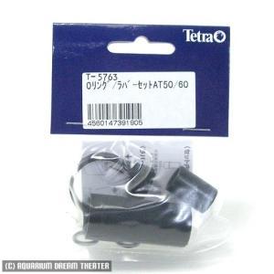 メール便対応 テトラ AT-50/60用 Oリング ラバー セット  同梱・代引・日時指定不可