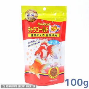 テトラゴールド 金魚のえさ カラー 色揚げ用  100g