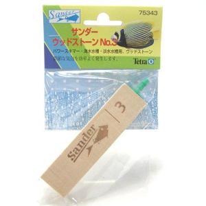 微細な気泡を効率よく発生させます!  【特徴】 ●天然の木目を利用して微細な気泡を効率よく発生させ、...