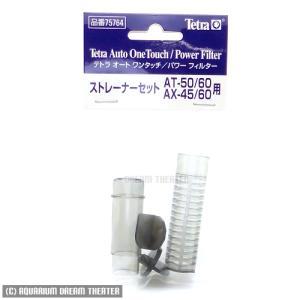 メール便対応 テトラ ストレーナーセット AT-50/60、AX-45/45 Plus/60用 75...