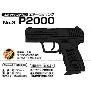 エアガン ポケットハンドガン P2000 HOPUP(No.3)|dream-up
