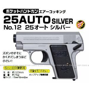 エアガン ポケットハンドガン 25AUTO (25オート) シルバー HOPUP (No.12)|dream-up