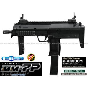 エアガン マシンガン MM-7P HOPUP|dream-up