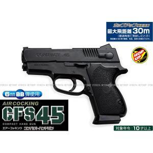 エアーハンドガン CFS45 HOPUP|dream-up