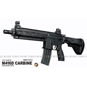 エアガン コッキング ライフル M416D カービン HOPUP (4973042138344)|dream-up