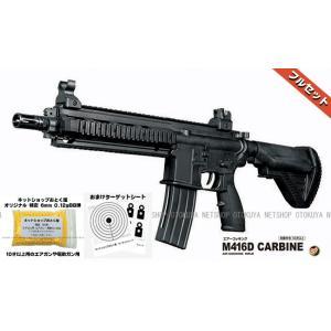 ■フルセット■ エアガン コッキング ライフル M416D カービン HOPUP (0.12gBB弾・ターゲットペーパーA5版)|dream-up