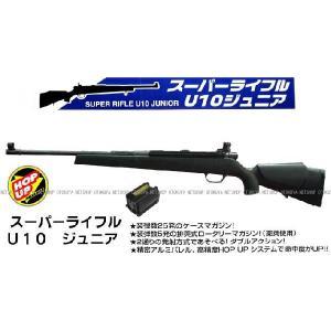 エアーガン コッキングライフル スーパーライフル U10 ジュニア|dream-up