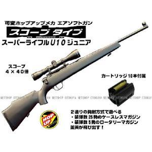 エアーガン コッキングライフル スーパーライフル U10 ジュニア スコープタイプ ブラック|dream-up